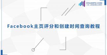 Facebook主页评分和创建时间查询教程_00